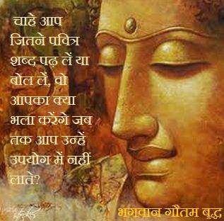 Lord Gautam Buddha Quotes In Hindi Download Bhagwan Famous