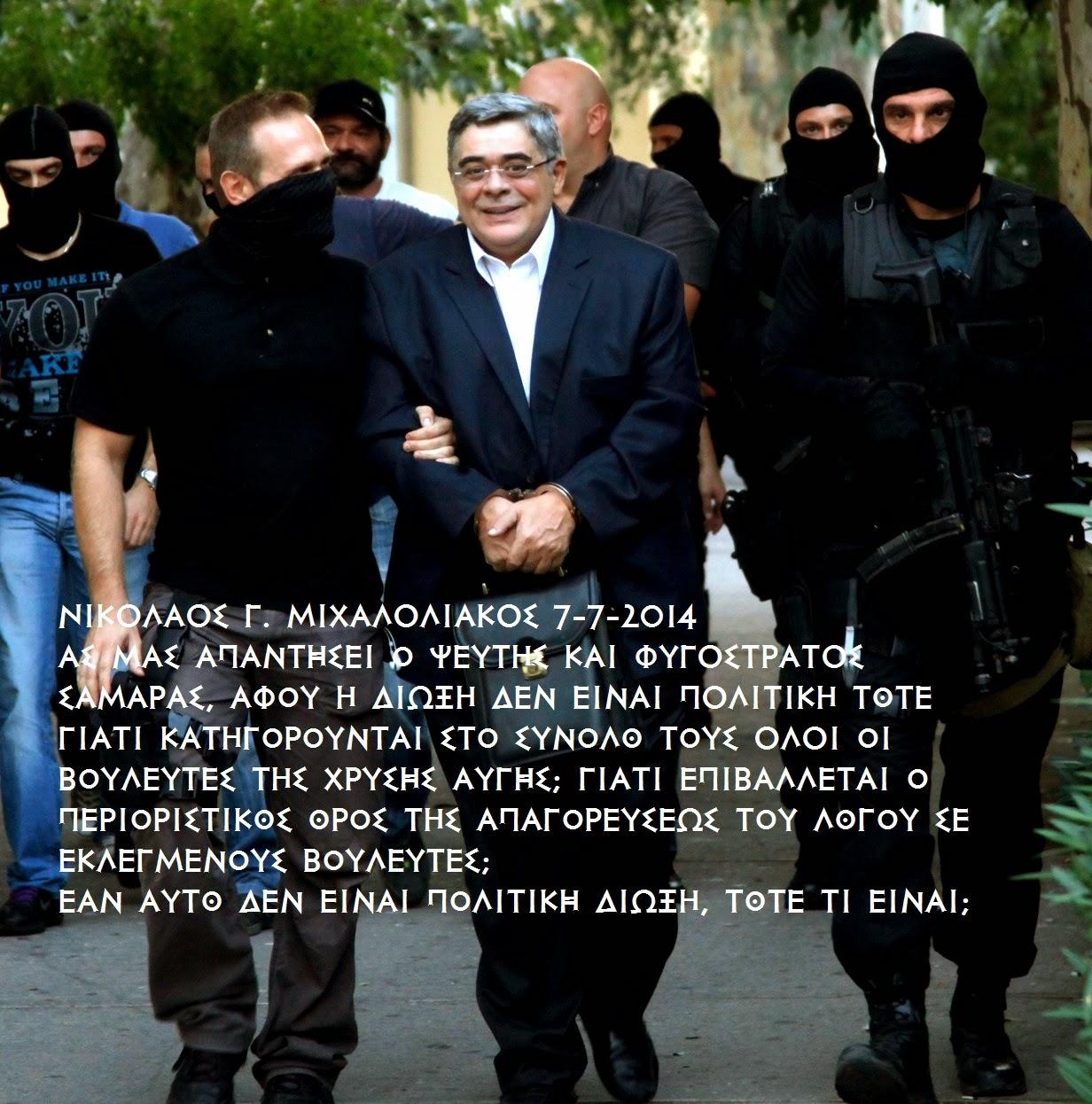 Απάντηση στα ψέματα Σαμαρά στις Βρυξέλλες - Το μήνυμα του Ν.Γ. Μιχαλολιάκου