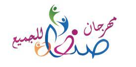 مهرجان صنعاء للجميع
