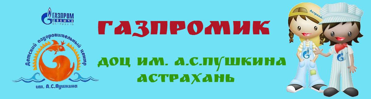 Газпромик