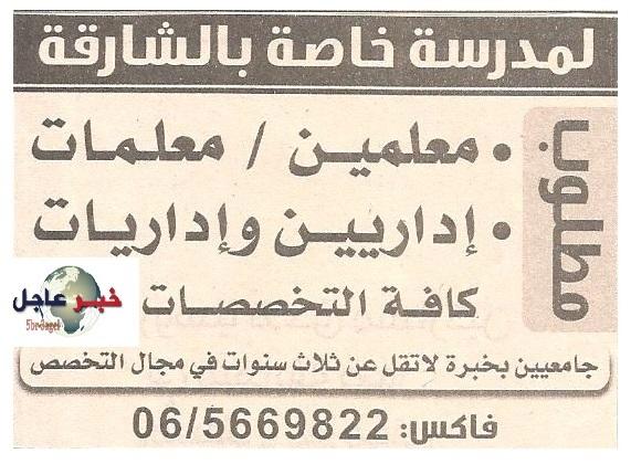 """مطلوب معلمين ومعلمات واداريين كل التخصصات بمدارس """" الامارات """" منشور 24 / 8 / 2015"""