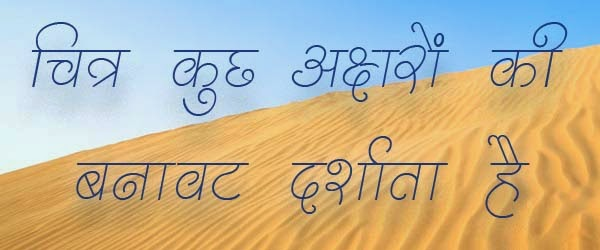 Kruti Dev 310 Hindi font
