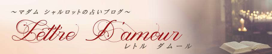 マダム シャルロットの占いブログ ~Lettre D'amour~