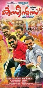Cousins (2014) Malayalam DVDRip 700MB