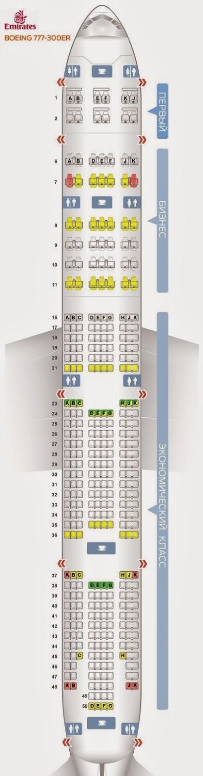самолёт боинг 777-300 схема салона аэрофлот лучшие места