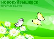 Форум города Новокуйбышевск