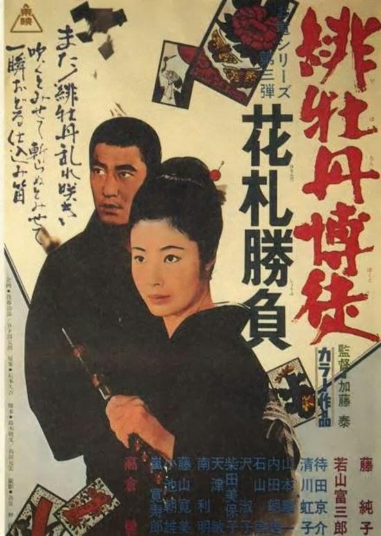 Red Peony Gambler 3 – Hanafuda Game 1968
