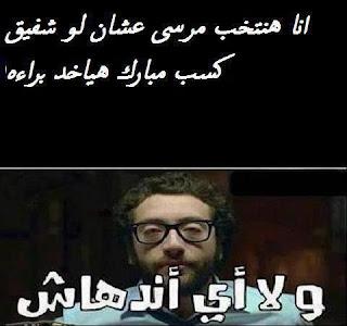 اجمد التعليقات على براءة مبارك والش الفيس بوك 4