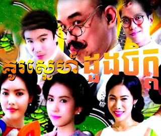 Ku Sne Duong Chit [06 Ep] Thai Drama Khmer Movie