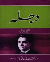 Dajla By Shafiq-ur-Rehman
