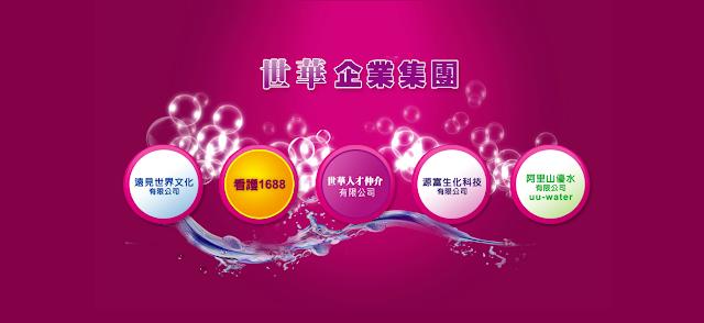 網頁設計,網站建置,購物車網站,購物網站設計 - 世華仲介