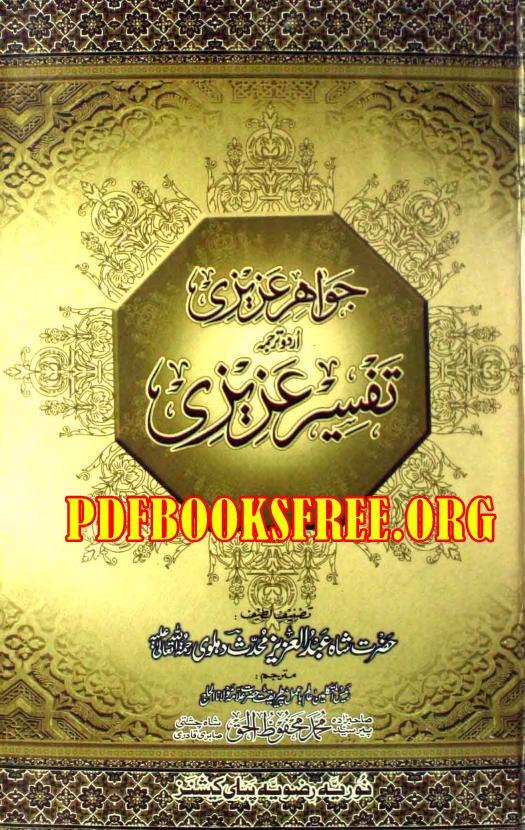 Tafseer e Azizi Urdu
