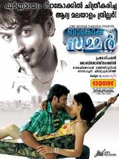 Music24hdVideo: Bangkok Summer (2011) {Malayalam Full Movie} *DVDRip