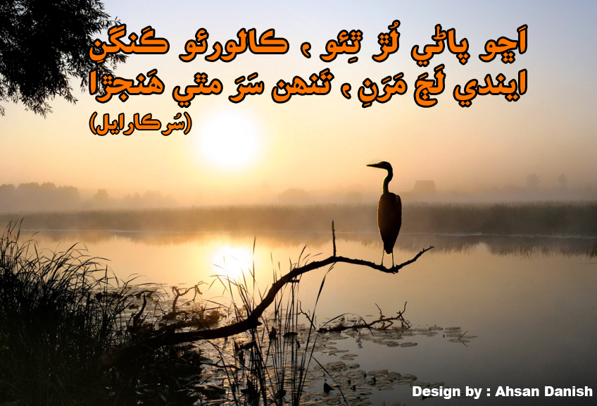 Shah Latif Poetry in Sindhi http://ahsandanish1.blogspot.com/2011/11/ghazal-by-ahsan-danish_2168.html