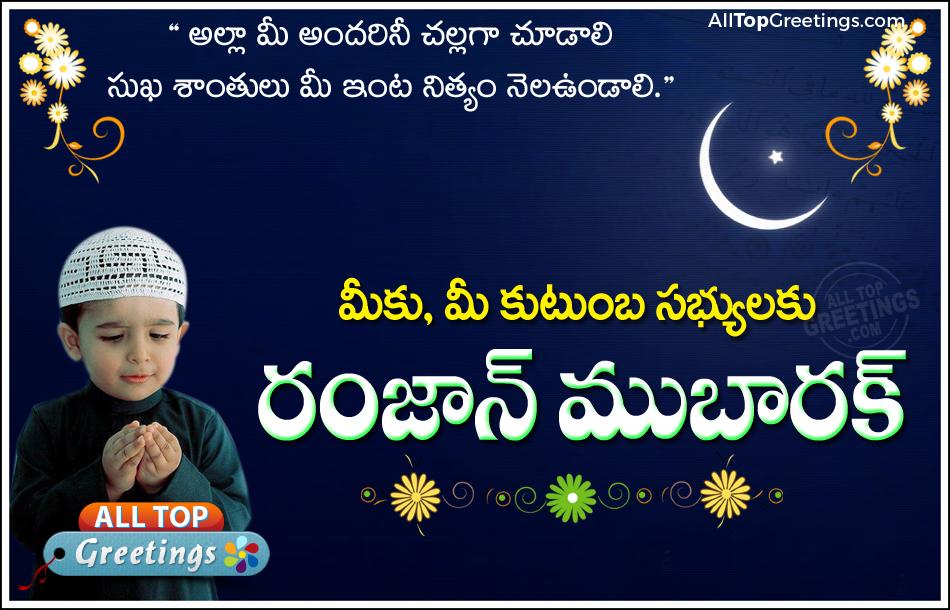 Telugu ramadan best wishes greetings with nice muslim quotes all best telugu ramadan mubarak greetings pictures m4hsunfo