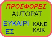 https://autopat6.skroutzstore.gr/shop/products