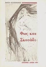 Νότα Κυμοθόη Φως και Σκοτάδι Βιβλίο 1990