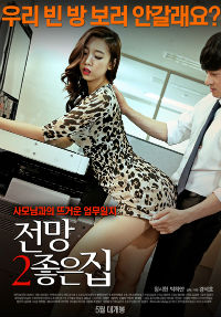 House with a Good View 2 (2015) [No Subs]