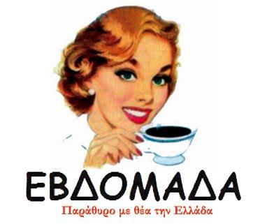 ΕΒΔΟΜΑΔΑ - ΠΑΡΑΘΥΡΟ ΜΕ ΘΕΑ ΤΗΝ ΕΛΛΑΔΑ