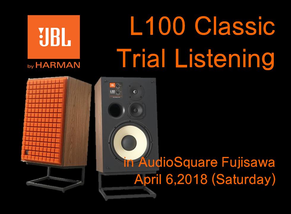 JBL『L100 Classic』体験試聴会