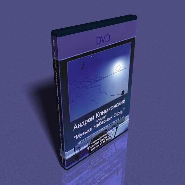 концерт композитора Андрея Климковского 'Музыка Небесных Сфер' 20 августа 2010 года | полная видеозапись на DVD