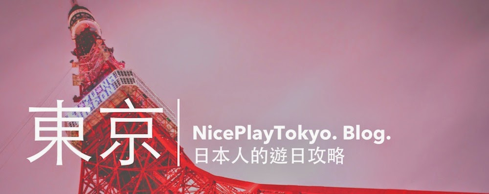 NicePlayTokyo - 東京自由行攻略