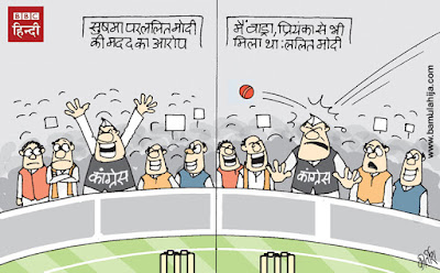 lalit modi, cricket cartoon, bjp cartoon, congress cartoon, cartoons on politics, indian political cartoon, corruption cartoon, corruption in india