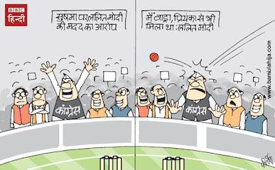 lalit modi, cricket cartoon, bjp cartoon, congress cartoon, cartoons on politics, indian political cartoon, corruption cartoon, corruption in india