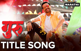 guru marathi song lyrics