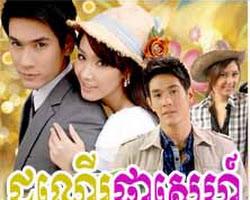 [ Movies ] Chhun Deur Pkar Sne ละคร บันไดดอกรัก - Khmer Movies, Thai - Khmer, Series Movies
