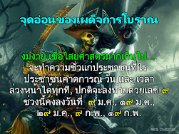 ระวัง!! วันที่ ๙ ม.ค. นี้, จุดอ่อนของเผด็จการโบราณ, งมงาย เชื่อไสยศาสตร์มากเกินไป...