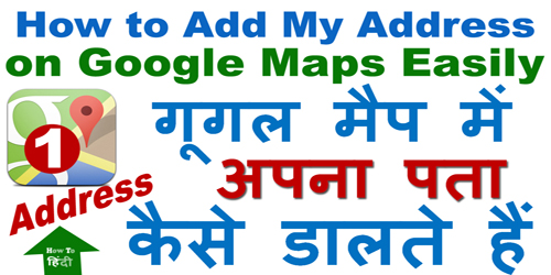 Add My Address/Place/Location/Business on Google Maps