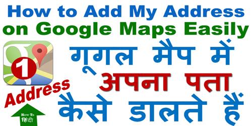 Add My Address/Place/Location/Business on Google Maps