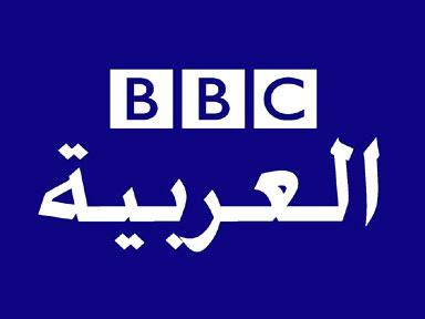 قناة بى بى سى عربى