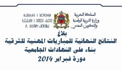 بلاغ النتائج النهائية للمباريات المهنية للترقية بناء على الشهادات الجامعية – دورة فبراير 2014