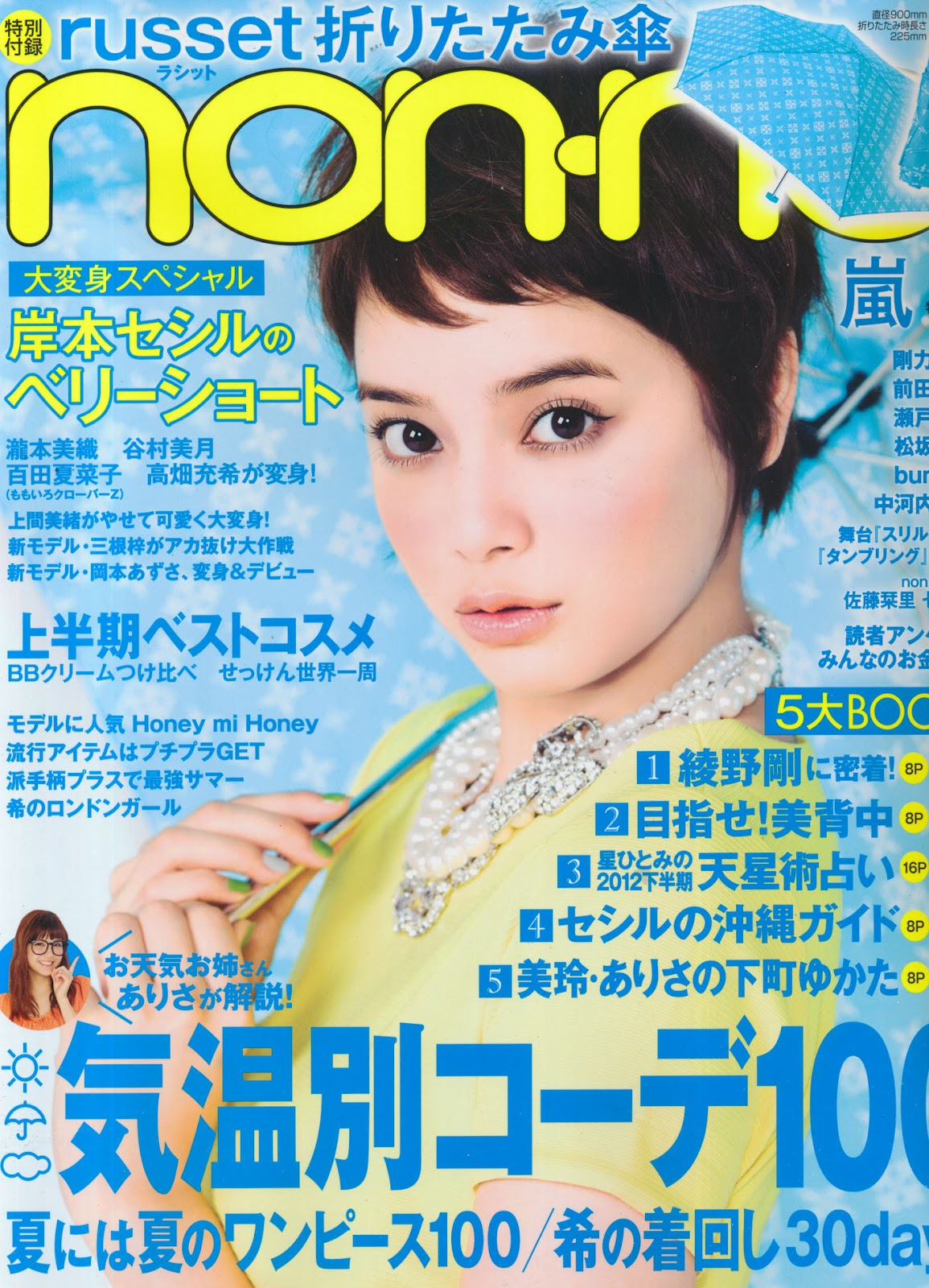 non no magazine scans august 2012