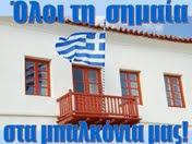 Υψώστε την Ελληνική Σημαία... Η Πατρίδα μας γιορτάζει !!!