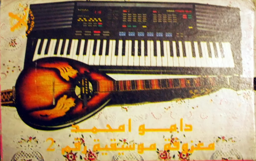 M'hamed Dammou - Masoufa Mosikiaya
