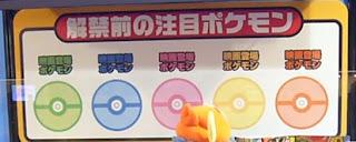 Hiding Five Pokemon at AOU 2012