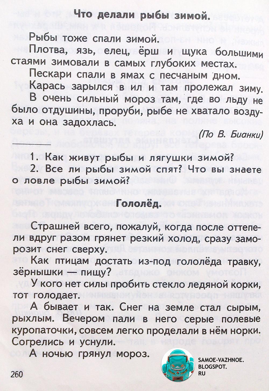 Что читали советские школьники начальная школа первый класс 1 класс