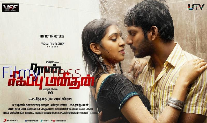 CINE CLIPS : NAAN SIGAPPU MANITHAN kissing scene Naan Sigappu Manithan Tamil Movie