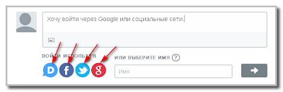 DISQUS. Можно войти через Google или социальные сети.