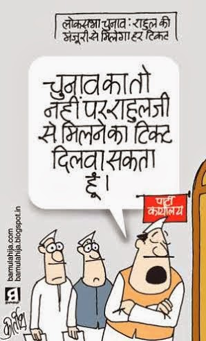 congress cartoon, rahul gandhi cartoon, election 2014 cartoons, cartoons on politics, indian political cartoon