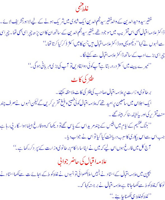 Funny jokes in urdu 7