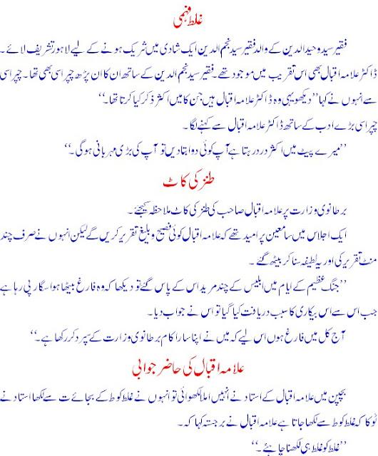 Funny jokes in urdu 7
