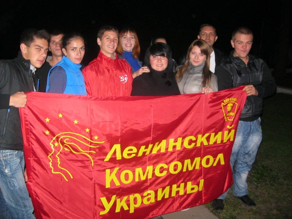 Картинки по запросу комсомол украины картинки