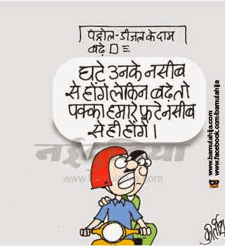 petrol price hike, narendra modi cartoon, bjp cartoon, common man cartoon