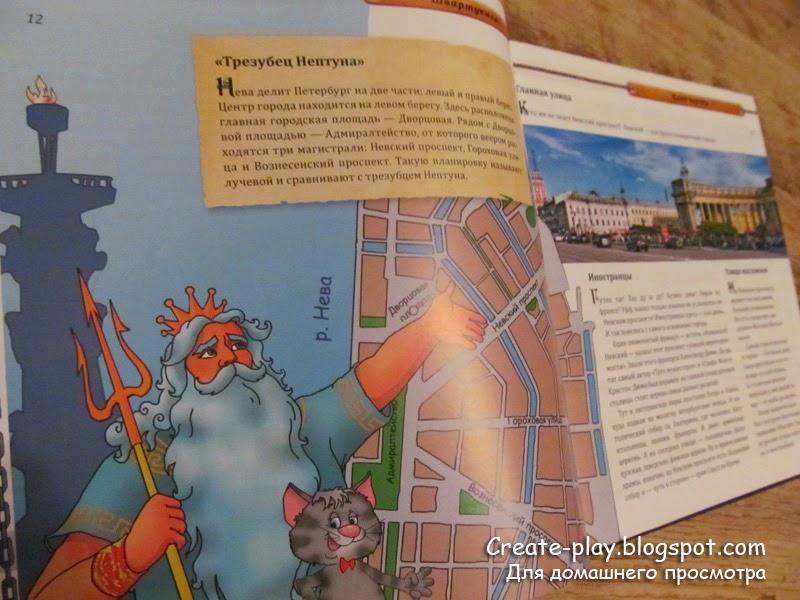 Петербург Иллюстрированный путеводитель для детей и родителей