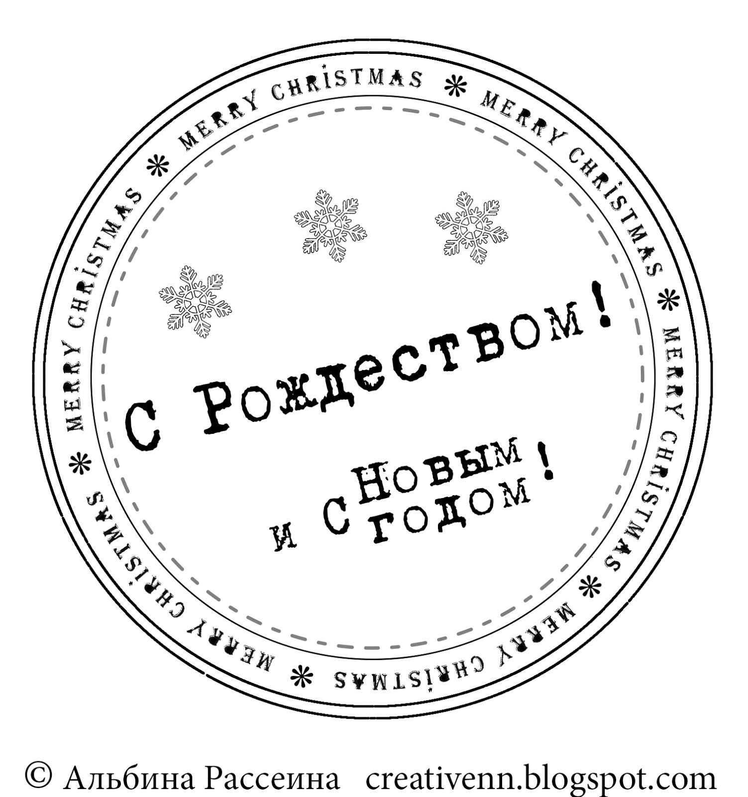 С новым годом скрапбукинг.