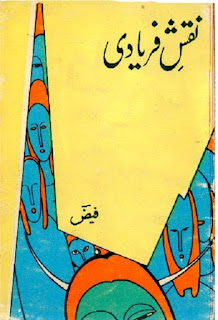 Naqsh E Faryadi By Faiz Ahmed Faiz Urdu Poetry Book